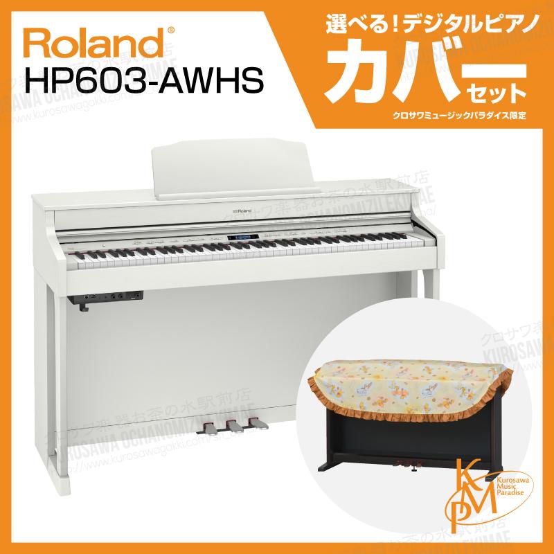 Roland ローランド HP603-A WHS【ホワイト】【お得なデジタルピアノカバーセット!】【高低自在椅子&ヘッドフォン付属】【電子ピアノ・デジタルピアノ】【配送設置料無料】