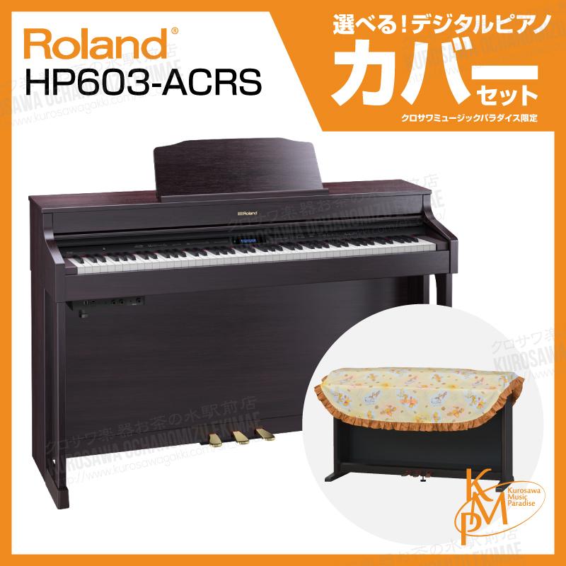 Roland ローランド HP603-A CRS【クラシックローズウッド】【お得なデジタルピアノカバーセット!】【電子ピアノ・デジタルピアノ】【配送設置料無料】