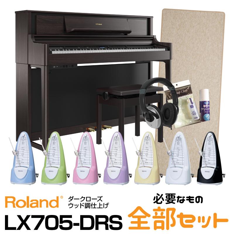 RolandLX705-DRS【ダークローズウッド調仕上げ】【必要なものが全部揃うセット】【1月中旬以降入荷予定!】【送料無料】