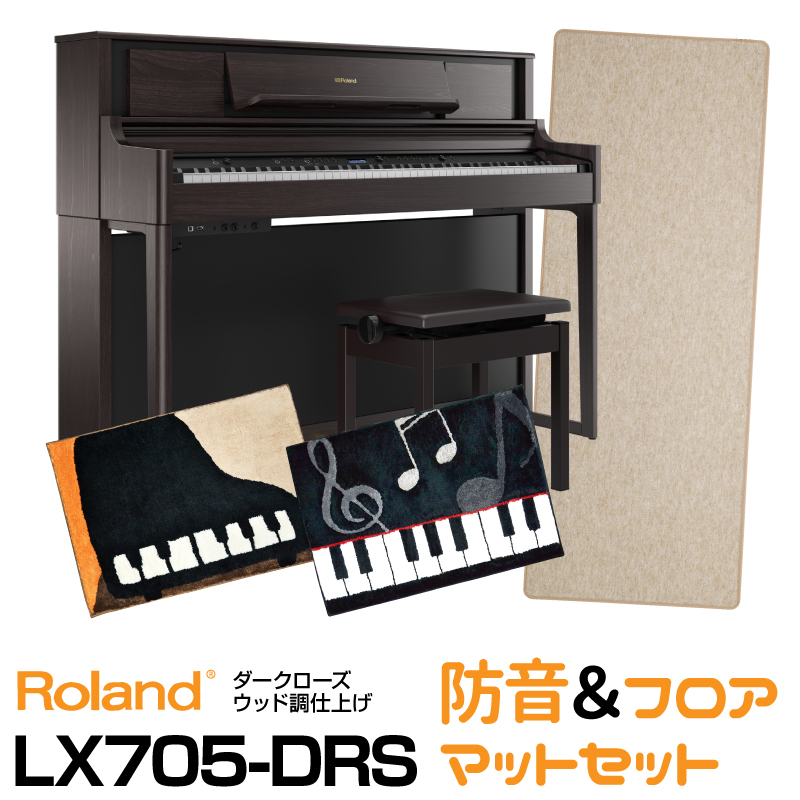 RolandLX705-DRS【ダークローズウッド調仕上げ】【お得な防音マットとかわいいピアノマットセット!】【1月中旬以降入荷予定!】【送料無料】