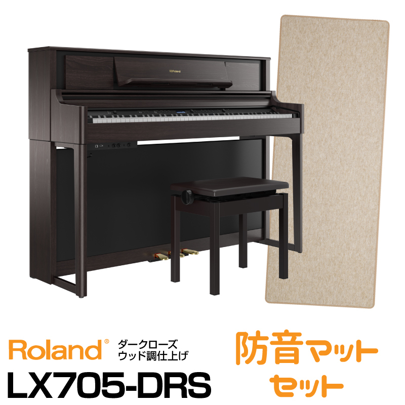 【期間限定・5年保証付き】RolandLX705-DRS【ダークローズウッド調仕上げ】【お得な防音マットセット!】【送料無料】