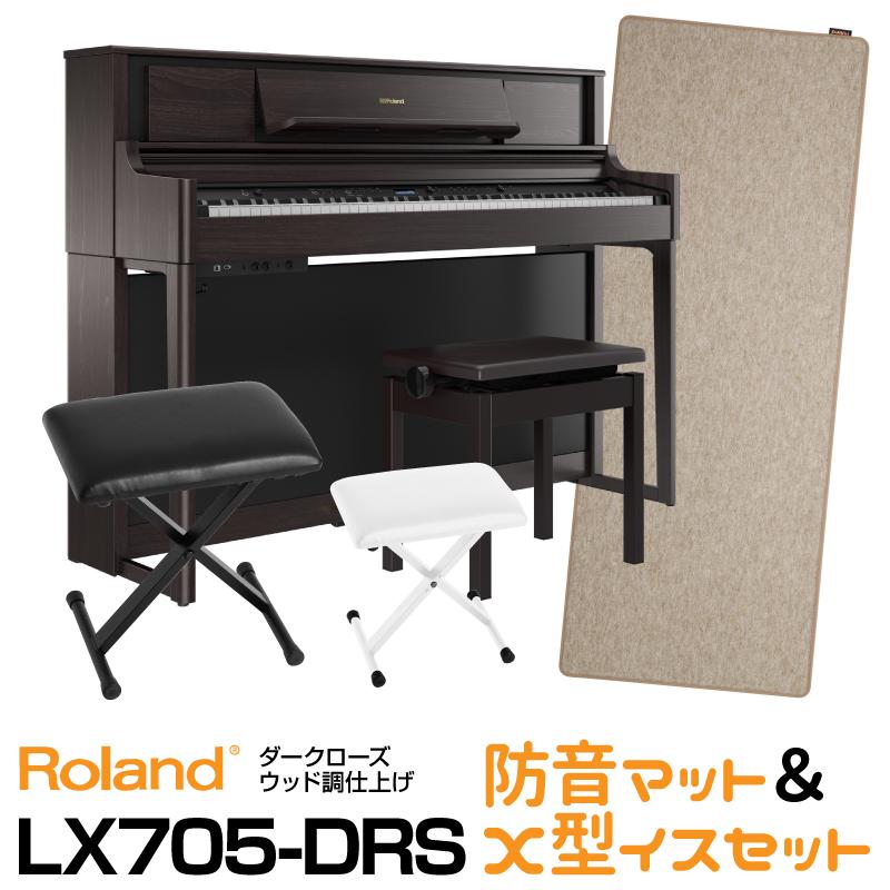 RolandLX705-DRS【ダークローズウッド調仕上げ】【お得な防音マット&X型イスセット!】