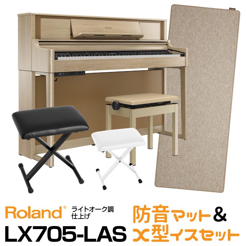 RolandLX705-LAS【ライトオーク調仕上げ】【お得な防音マット&X型イスセット!】【送料無料】