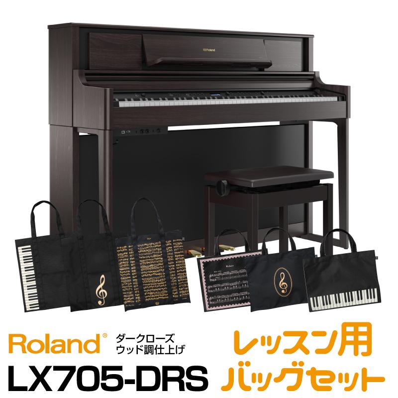 【期間限定・5年保証付き】RolandLX705-DRS【ダークローズウッド調仕上げ】【選べるレッスンバッグセット】【USBメモリー・プレゼントキャンペーン実施中】【送料無料】