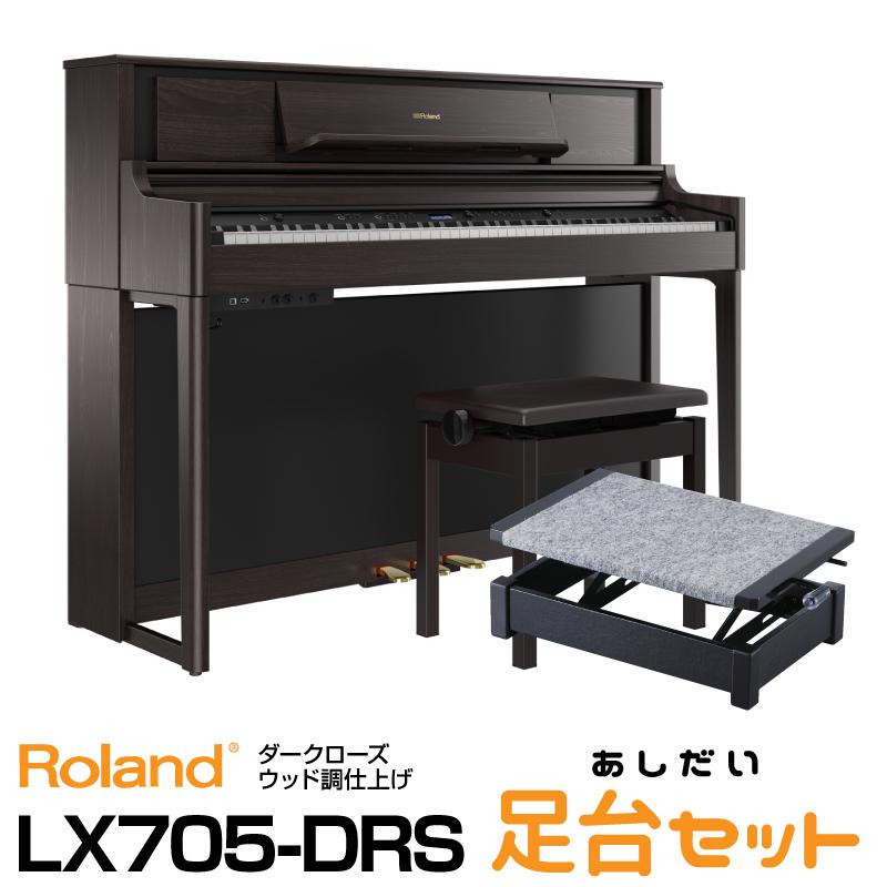 RolandLX705-DRS【ダークローズウッド調仕上げ】【お得な足台セット!】【送料無料】
