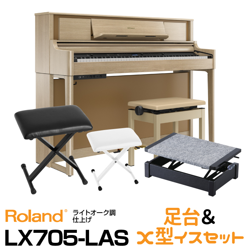 RolandLX705-LAS【ライトオーク調仕上げ】【お得な足台&X型イスセット!】【12月下旬入荷分ご予約受付中】【送料無料】