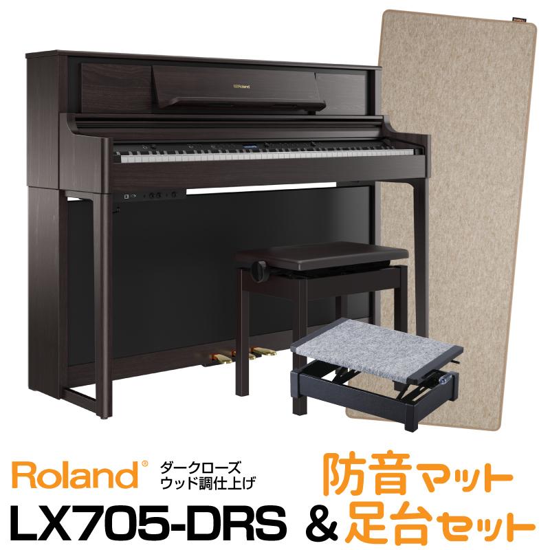 RolandLX705-DRS【ダークローズウッド調仕上げ】【お得な防音マットと足台セット!】【送料無料】