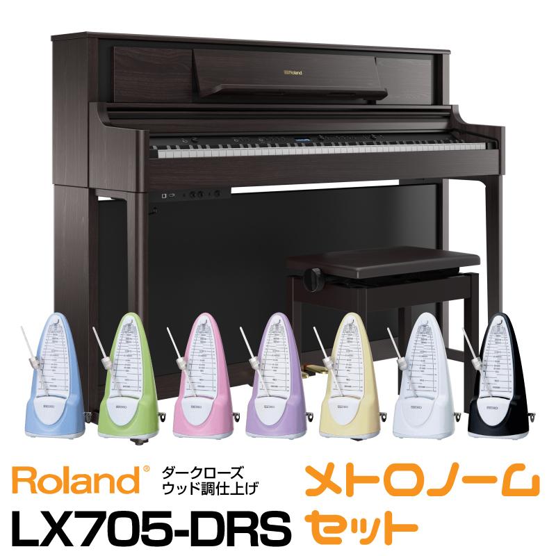 RolandLX705-DRS【ダークローズウッド調仕上げ】【9月中旬以降入荷予定!】【お得なメトロノームセット】【送料無料】