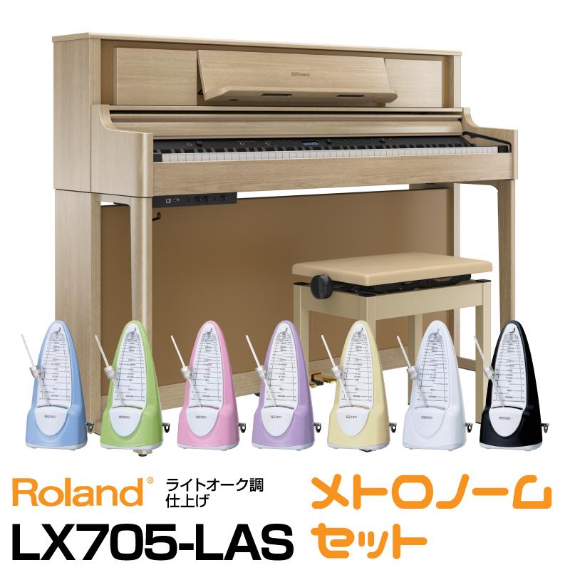 RolandLX705-LAS【ライトオーク調仕上げ】【お得なメトロノームセット】【12月下旬入荷分ご予約受付中】【送料無料】