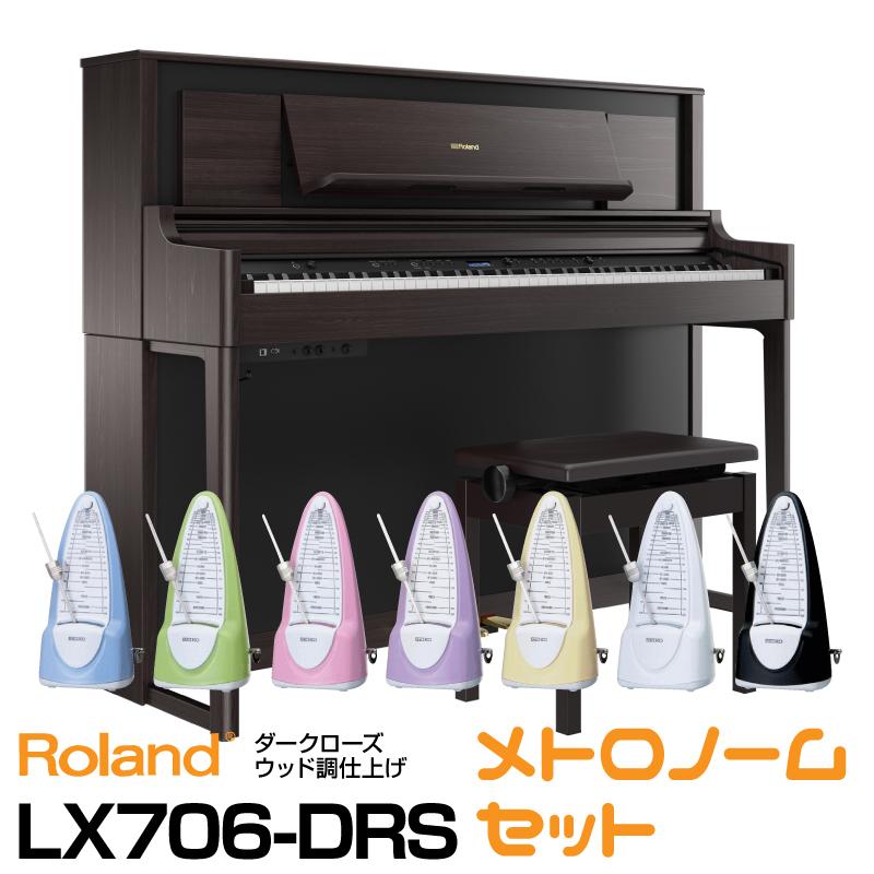 RolandLX706-DRS【ニューダークローズウッド調仕上げ】【お得なメトロノームセット】【送料無料】