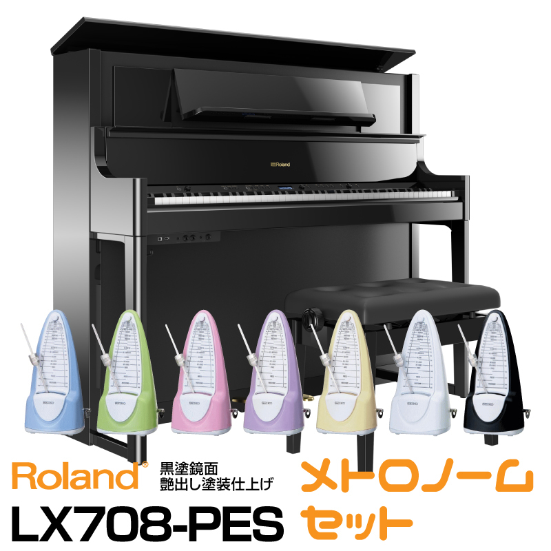 RolandLX708-PES【黒塗鏡面艶出し塗装仕上げ】【お得なメトロノームセット】【送料無料】