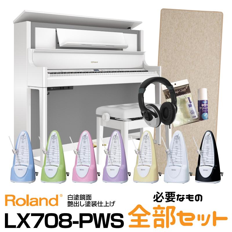 【期間限定・5年保証付き】RolandLX708-PWS【白塗鏡面艶出し塗装仕上げ】【必要なものが全部揃うセット】【送料無料】