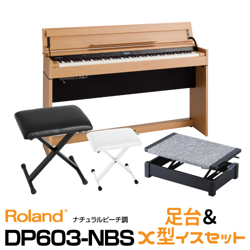 【高低自在椅子&ヘッドフォン付属】Roland ローランド DP603-NBS【ナチュラル・ビーチ調仕上げ】【お得な足台&X型イスセット!】【2019年1月末頃入荷予定!】【電子ピアノ・デジタルピアノ】【送料無料】