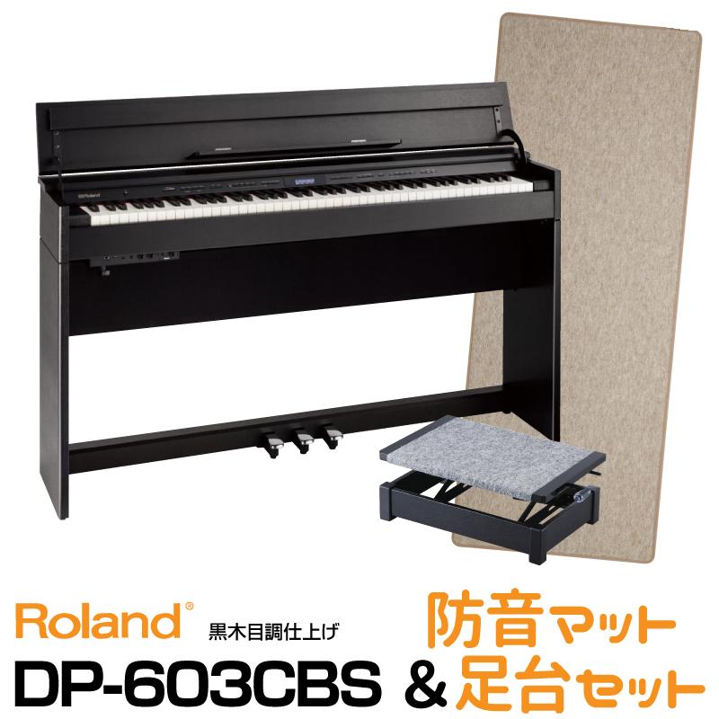 【高低自在椅子&ヘッドフォン付属】Roland ローランド DP603-CBS【黒木目調仕上げ】【お得な防音マットと足台セット!】【電子ピアノ・デジタルピアノ】【送料無料】