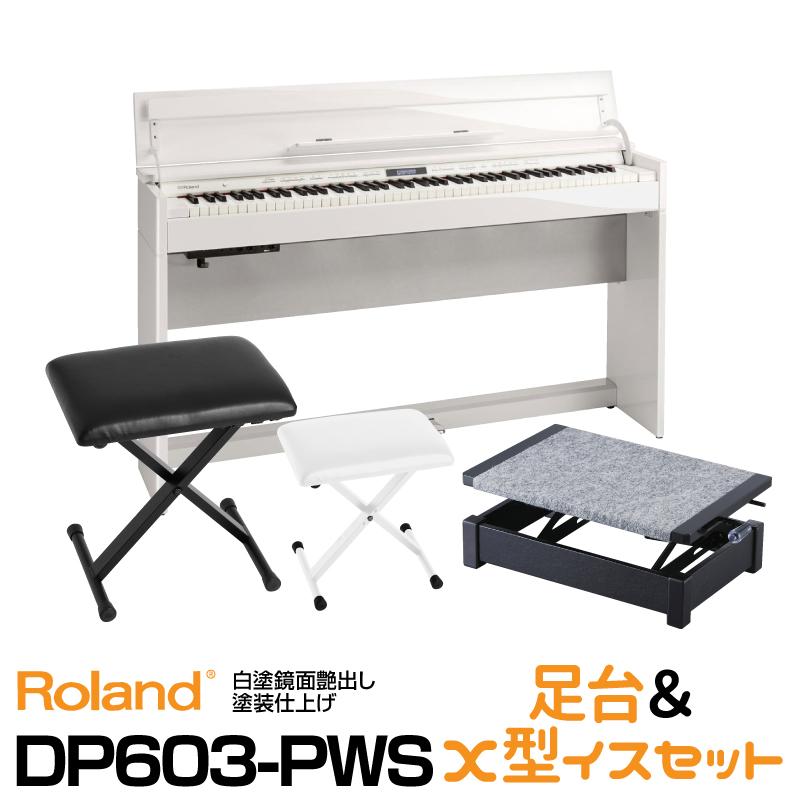 【高低自在椅子&ヘッドフォン付属】Roland ローランド DP603-PWS【白塗鏡面艶出し塗装仕上げ】【お得な足台&X型イスセット!】【USBメモリー・プレゼントキャンペーン実施中】【電子ピアノ・デジタルピアノ】【送料無料】