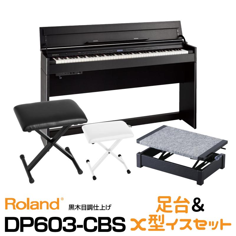 【高低自在椅子&ヘッドフォン付属】Roland ローランド DP603-CBS【黒木目調仕上げ】【お得な足台&X型イスセット!】【電子ピアノ・デジタルピアノ】【送料無料】