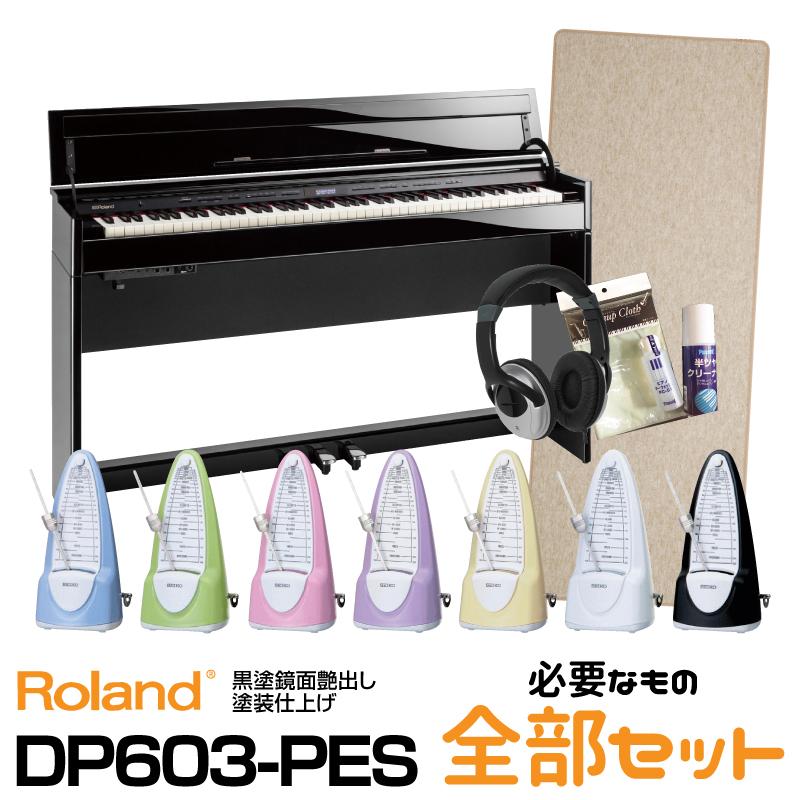 【高低自在椅子&ヘッドフォン付属】Roland ローランド DP603-PES 【黒塗鏡面艶出し塗装調仕上げ】【デジタルピアノ・電子ピアノ】【必要なものが全部揃うセット!】【送料無料】
