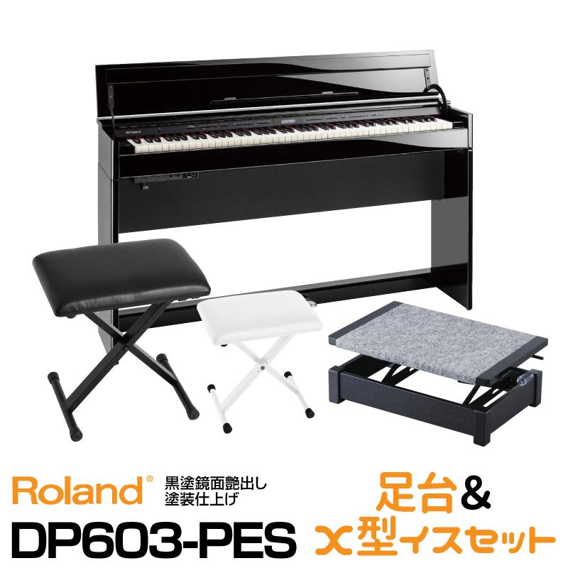 【高低自在椅子&ヘッドフォン付属】Roland ローランド DP603-PES【黒塗鏡面艶出し塗装調仕上げ】【お得な足台&X型イスセット!】【電子ピアノ・デジタルピアノ】【送料無料】