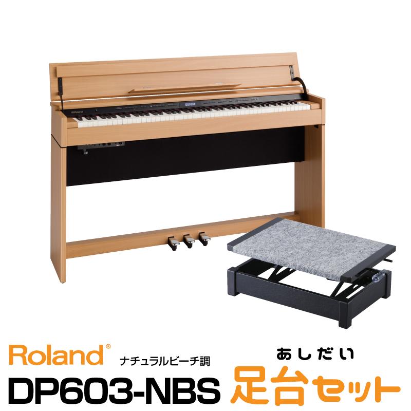 【高低自在椅子&ヘッドフォン付属】Roland ローランド DP603-NBS【ナチュラル・ビーチ調仕上げ】【お得な足台セット!】【USBメモリー・プレゼントキャンペーン実施中】電子ピアノ・デジタルピアノ】【送料無料】