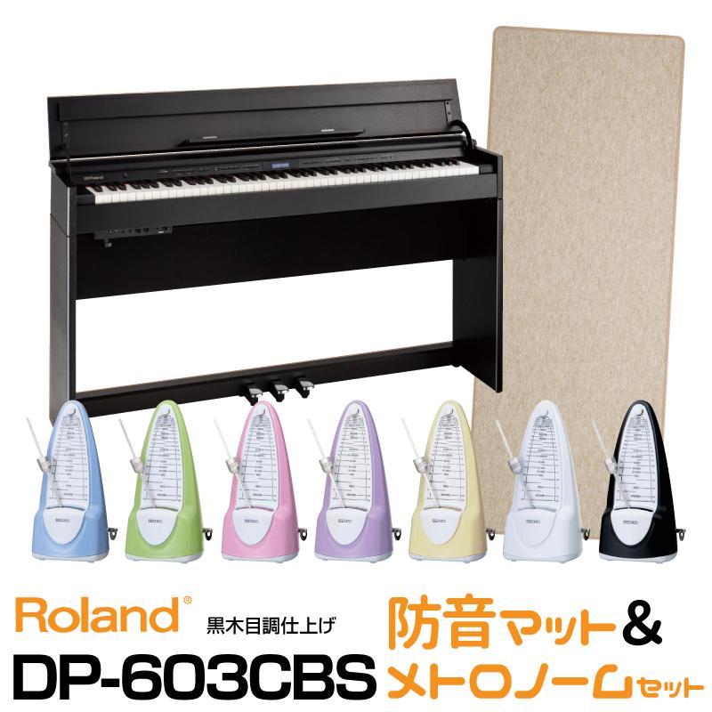 【高低自在椅子&ヘッドフォン付属】Roland ローランド DP603-CBS 【黒木目調仕上げ】【デジタルピアノ・電子ピアノ】【お得な防音マット&メトロノームセット】【送料無料】