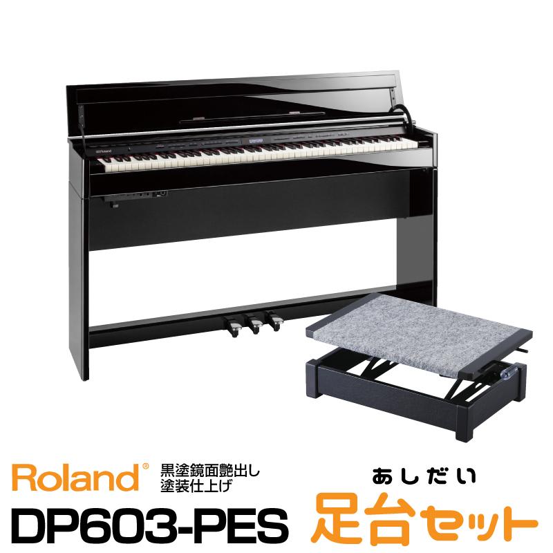 【高低自在椅子&ヘッドフォン付属】Roland ローランド DP603-PES【黒塗鏡面艶出し塗装調仕上げ】【お得な足台セット!】【USBメモリー・プレゼントキャンペーン実施中】【電子ピアノ・デジタルピアノ】【送料無料】
