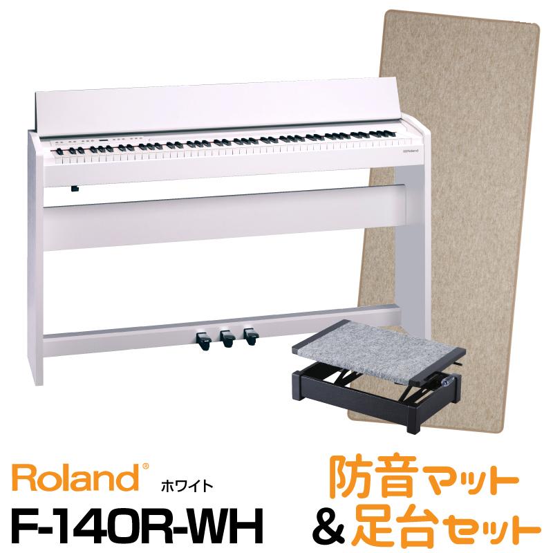 【高低自在椅子・ヘッドフォン付属】Roland ローランド F-140R-WH 【ホワイト】【お得な防音マットと足台セット!】【電子ピアノ・デジタルピアノ】【送料無料】