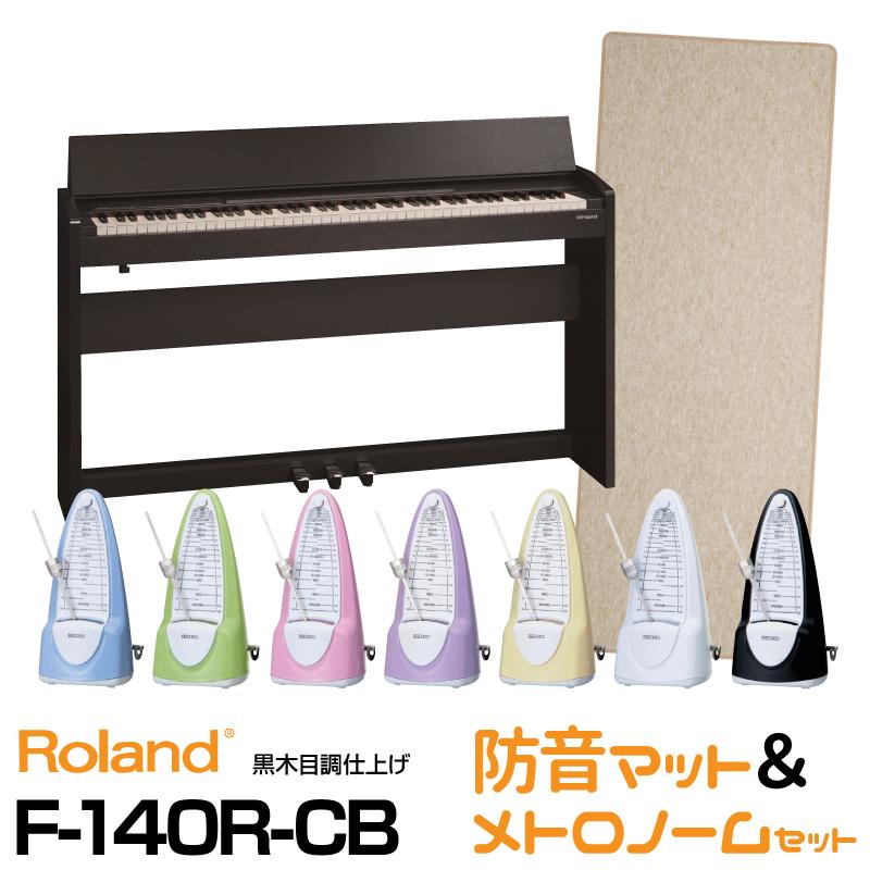 【ヘッドフォン付属】Roland ローランド F-140R-CB 【黒木目調仕上げ】【デジタルピアノ・電子ピアノ】【お得な防音マット&メトロノームセット】【送料無料】