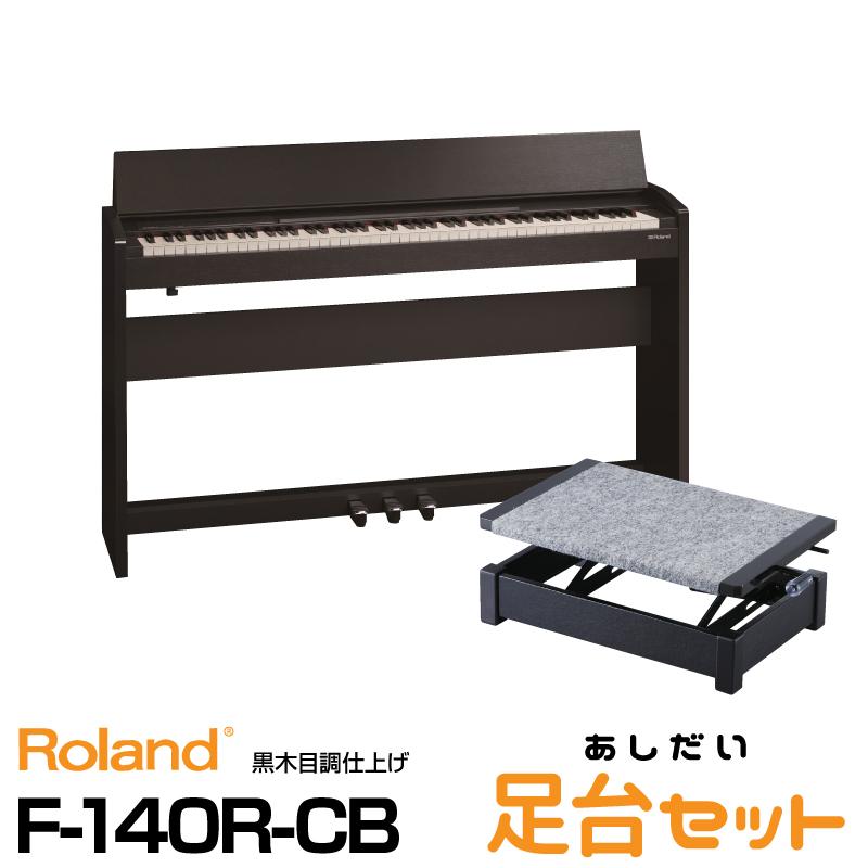 【ヘッドフォン付属】Roland ローランド F-140R-CB 【黒木目調仕上げ】【お得な足台セット!】【電子ピアノ・デジタルピアノ】【送料無料】
