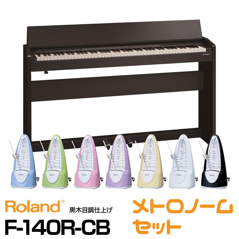 【高低自在椅子・ヘッドフォン付属】Roland ローランド F-140R-CB 【黒木目調仕上げ】【お得なメトロノームセット】【電子ピアノ・デジタルピアノ】【送料無料】