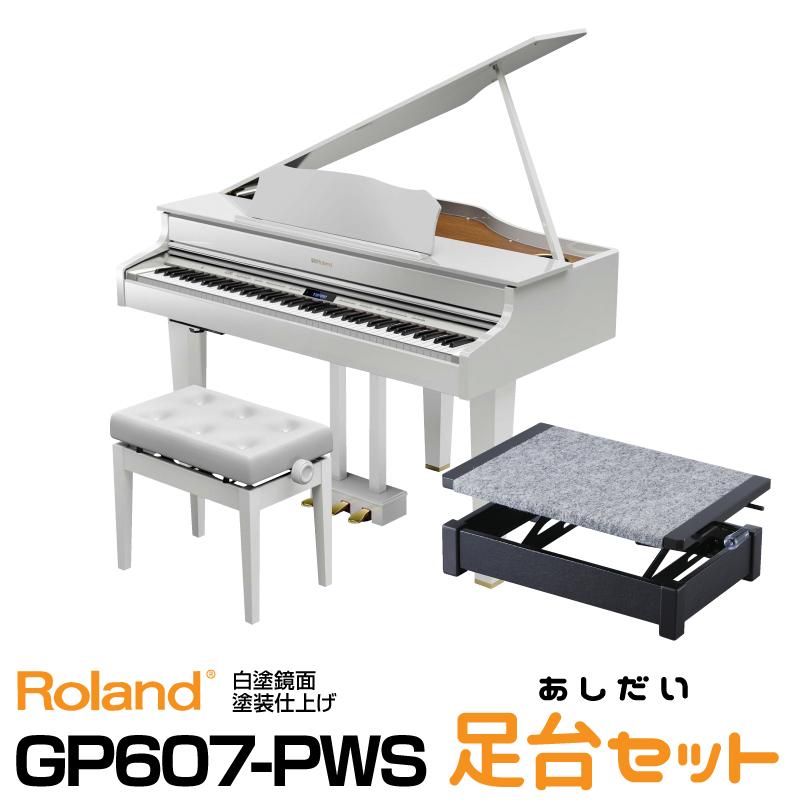 【高低自在椅子&ヘッドフォン付属】Roland ローランド GP607-PWS【お得な足台セット!】【1月中旬以降入荷予定!】【デジタルピアノ・電子ピアノ】【デジタル・ミニ・グランドピアノ】【配送設置料無料】