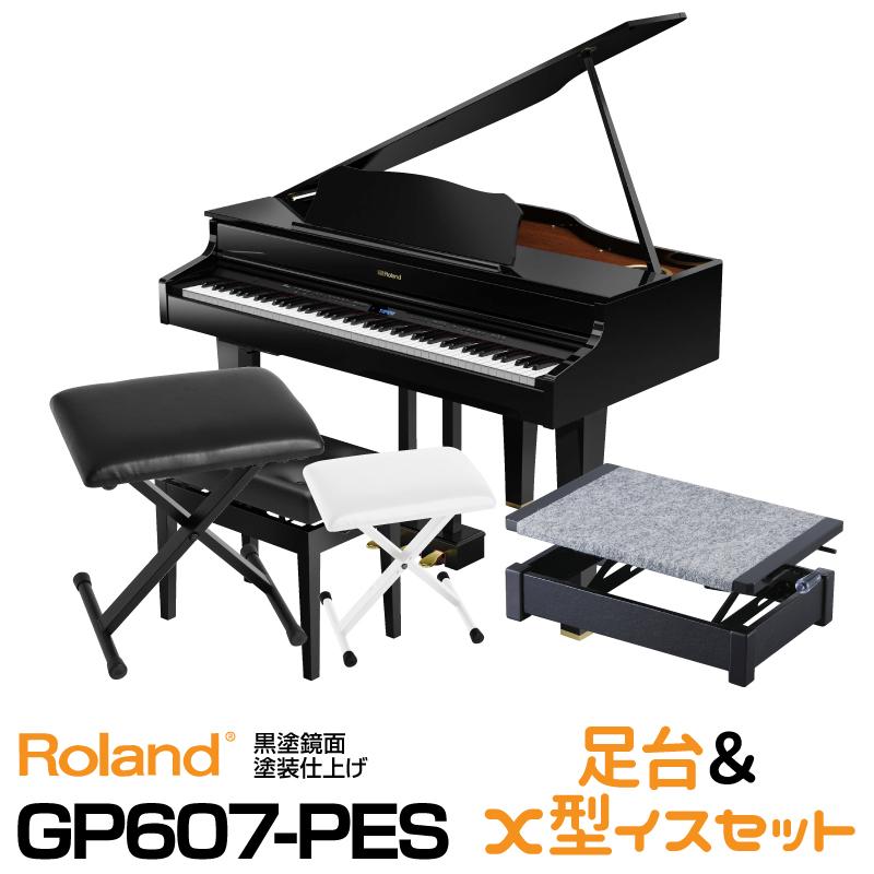 【高低自在椅子&ヘッドフォン付属】Roland ローランド GP607-PES 【デジタルピアノ・電子ピアノ】【デジタル・ミニ・グランドピアノ】【お得な足台&X型イスセット!】【配送設置料無料】