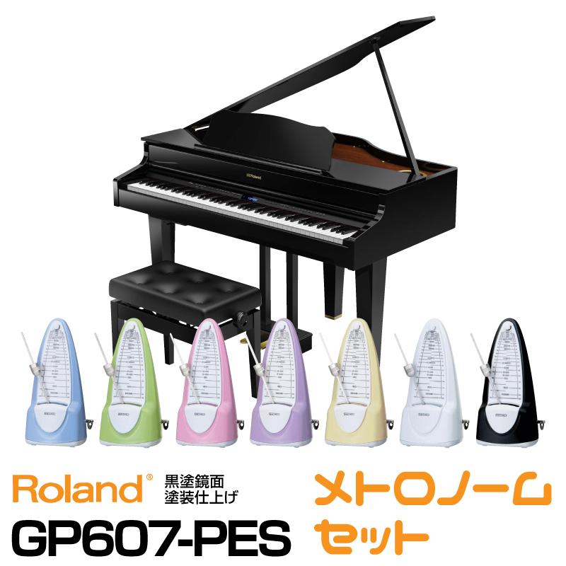 【高低自在椅子&ヘッドフォン付属】Roland ローランド GP607-PES 【電子ピアノ】【デジタル・ミニ・グランドピアノ】【お得なメトロノームセット】【配送設置料無料】
