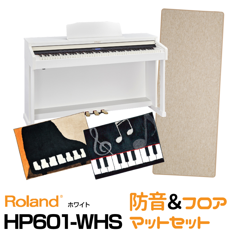 【高低自在椅子&ヘッドフォン付属】Roland ローランド HP601-WHS【ホワイト】【お得な防音マットとかわいいピアノマットセット!】【電子ピアノ・デジタルピアノ】【送料無料】