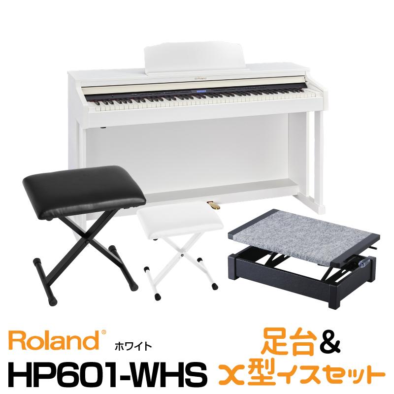 【高低自在椅子&ヘッドフォン付属】Roland ローランド HP601-WHS【ホワイト】【お得な足台&X型イスセット!】【電子ピアノ・デジタルピアノ】【送料無料】