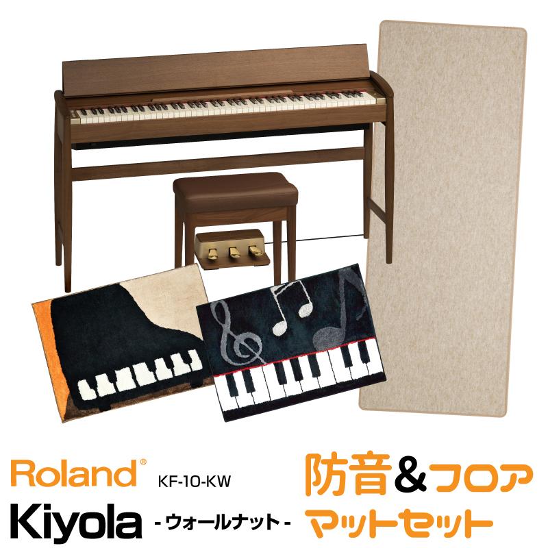 Roland ローランド Kiyola KF-10-KW【ウォールナット】音マットとかわいいピアノマットセット!】 【KIYOLA/キヨラ】【電子ピアノ・デジタルピアノ】【送料無料】