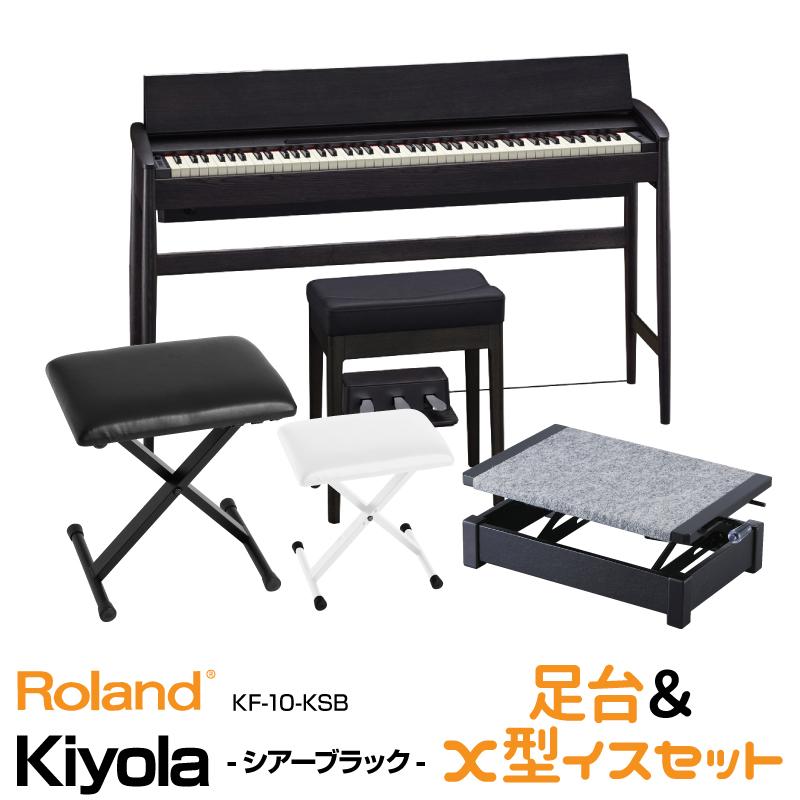 Roland ローランド Kiyola KF-10-KSB【シアーブラック】【お得な足台&X型イスセット!】【USBメモリー・プレゼントキャンペーン実施中】 【KIYOLA/キヨラ】【電子ピアノ・デジタルピアノ】【送料無料】