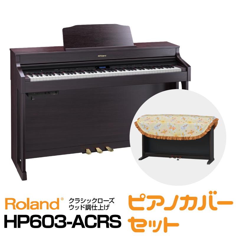 Roland ローランド HP603A CRS【クラシックローズウッド】【お得なデジタルピアノカバーセット!】【4月下旬以降入荷予定!】【電子ピアノ・デジタルピアノ】【配送設置料無料】