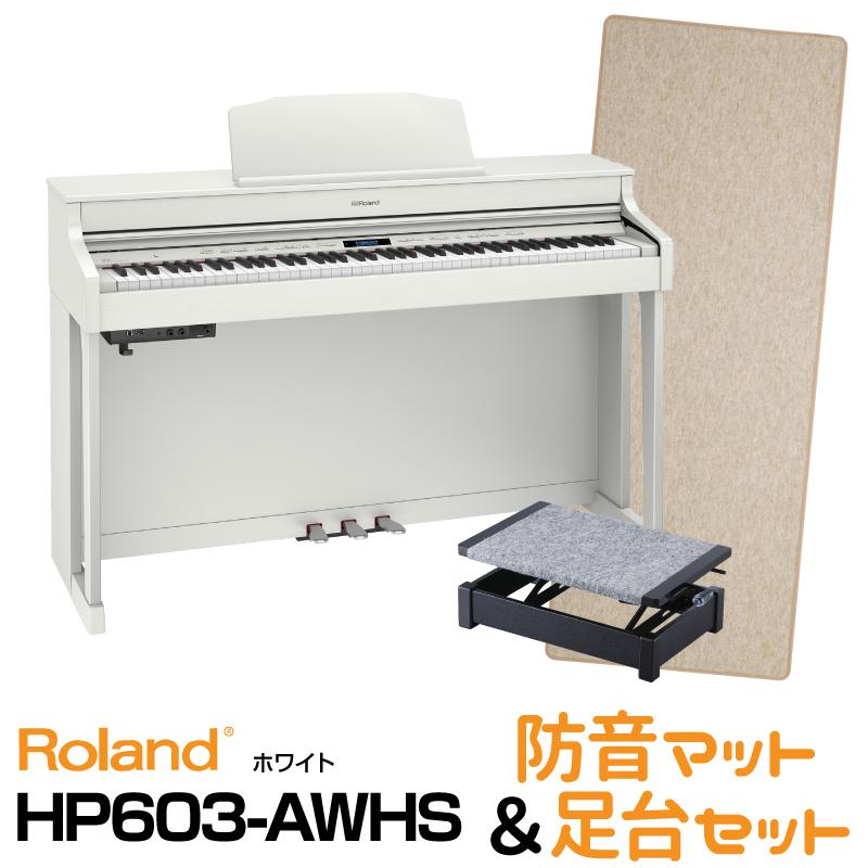 Roland ローランド HP603A WHS【ホワイト】【お得な防音マットと足台セット!】【4月下旬入荷予定!】【高低自在椅子&ヘッドフォン付属】【電子ピアノ・デジタルピアノ】【配送設置料無料】