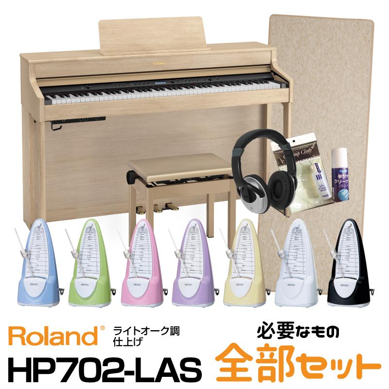 Roland ローランド Roland HP702-LAS【ライトオーク調仕上げ】【必要なものが全部揃うセット】【デジタルピアノ・電子ピアノ】【送料無料】