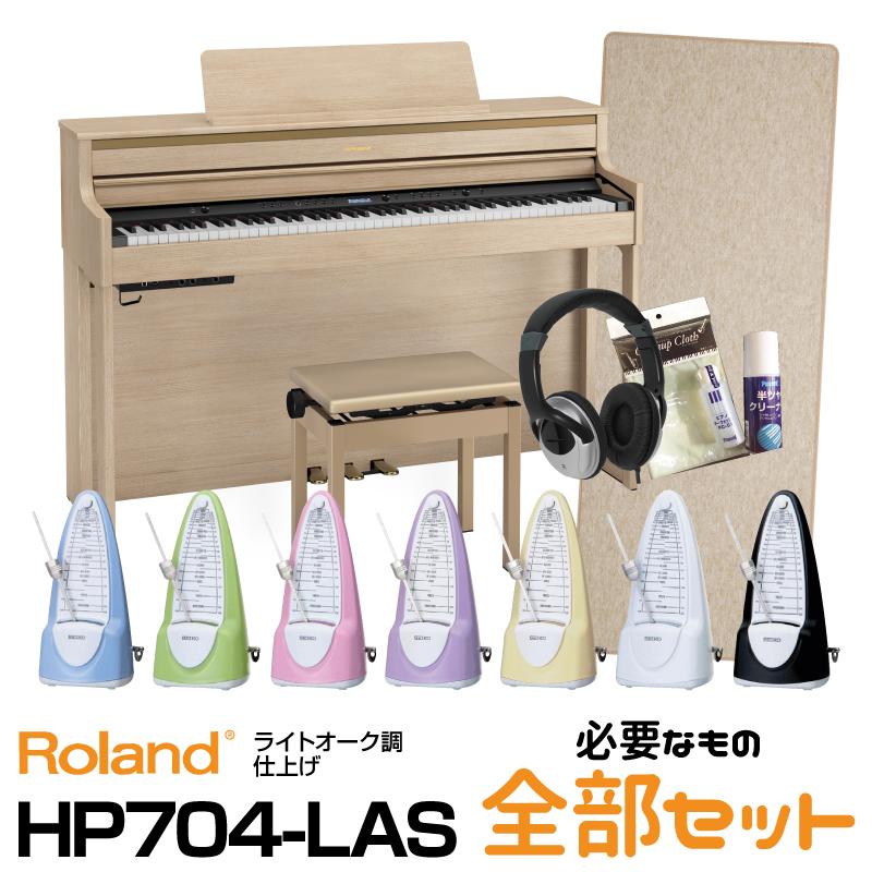 【期間限定・5年保証付き】Roland ローランド Roland HP704-LAS【ライトオーク調仕上げ】【必要なものが全部揃うセット】【デジタルピアノ・電子ピアノ】【送料無料】