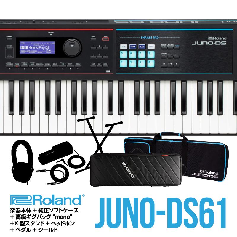 【monoケースセット】Roland ローランド JUNO-DS61【ブラック/ホワイト】 【背負える専用ソフトケース/ペダル/X型スタンド/ヘッドフォン/シールド付き】【シンセサイザー】【61鍵盤】【送料無料】