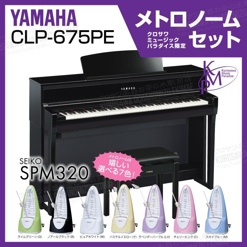 【高低自在椅子&ヘッドフォン付属】YAMAHA ヤマハ CLP-675PE【黒鏡面艶出し】【お得なメトロノームセット】【Clavinova・クラビノーバ】【電子ピアノ・デジタルピアノ】【関東地方送料無料】