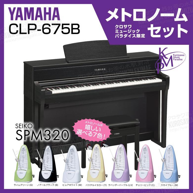 【高低自在椅子&ヘッドフォン付属】YAMAHA ヤマハ CLP-675B【ブラックウッド】【お得なメトロノームセット】【Clavinova・クラビノーバ】【電子ピアノ・デジタルピアノ】【関東地方送料無料】
