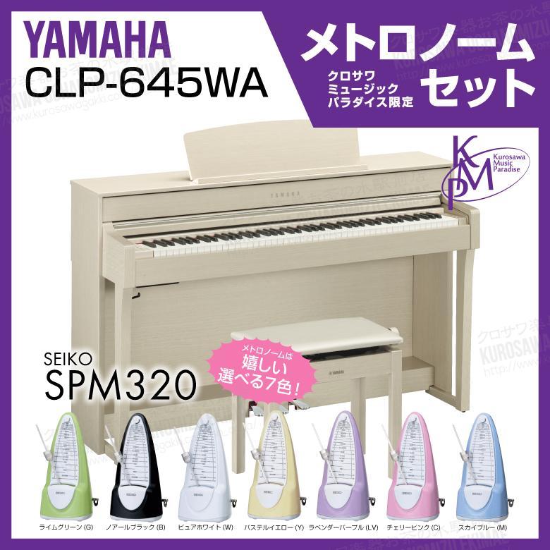 【高低自在椅子&ヘッドフォン付属】YAMAHA ヤマハ CLP-645WA【ホワイトアッシュ】【お得なメトロノームセット】【Clavinova・クラビノーバ】【電子ピアノ・デジタルピアノ】【関東地方送料無料】