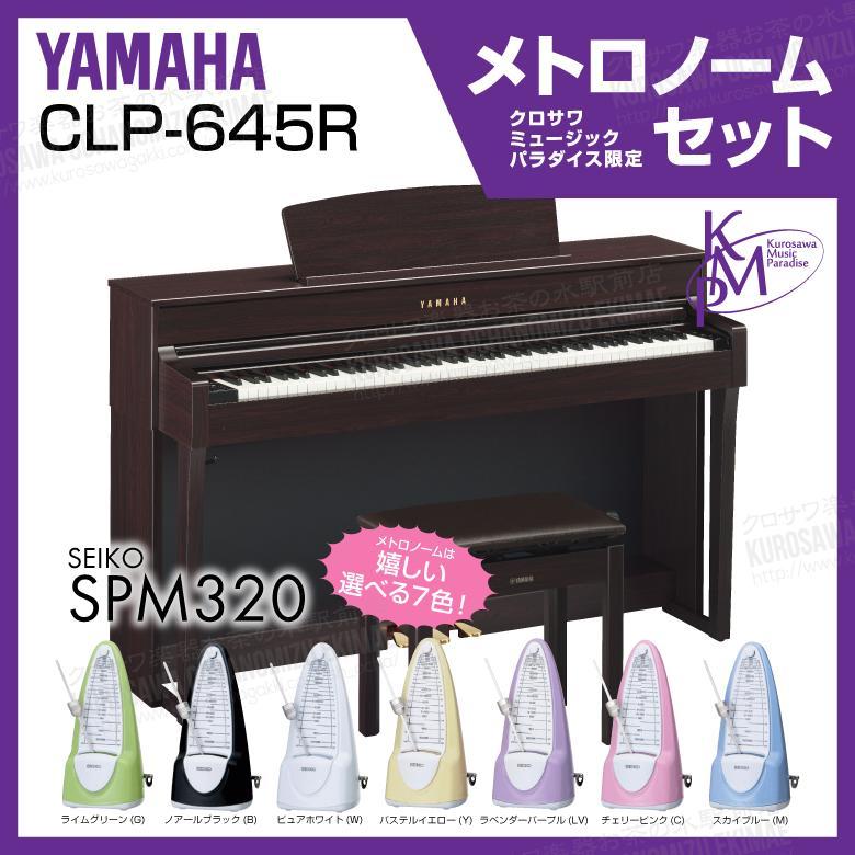 【高低自在椅子&ヘッドフォン付属】YAMAHA ヤマハ CLP-645R【ニューダークローズ】【お得なメトロノームセット】【Clavinova・クラビノーバ】【電子ピアノ・デジタルピアノ】【関東地方送料無料】