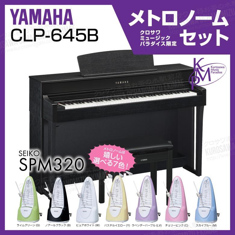 【高低自在椅子&ヘッドフォン付属】YAMAHA ヤマハ CLP-645B【ブラックウッド】【お得なメトロノームセット】【Clavinova・クラビノーバ】【電子ピアノ・デジタルピアノ】【関東地方送料無料】