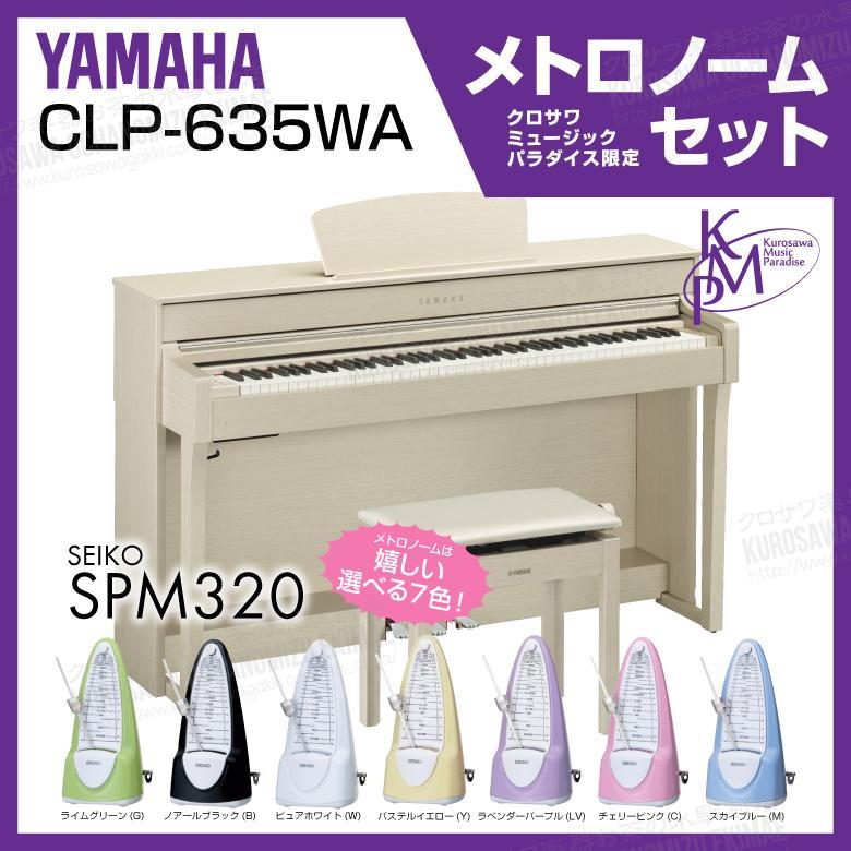 【高低自在椅子&ヘッドフォン付属】YAMAHA ヤマハ CLP-635WA【ホワイトアッシュ】【お得なメトロノームセット】【Clavinova・クラビノーバ】【電子ピアノ・デジタルピアノ】【関東地方送料無料】