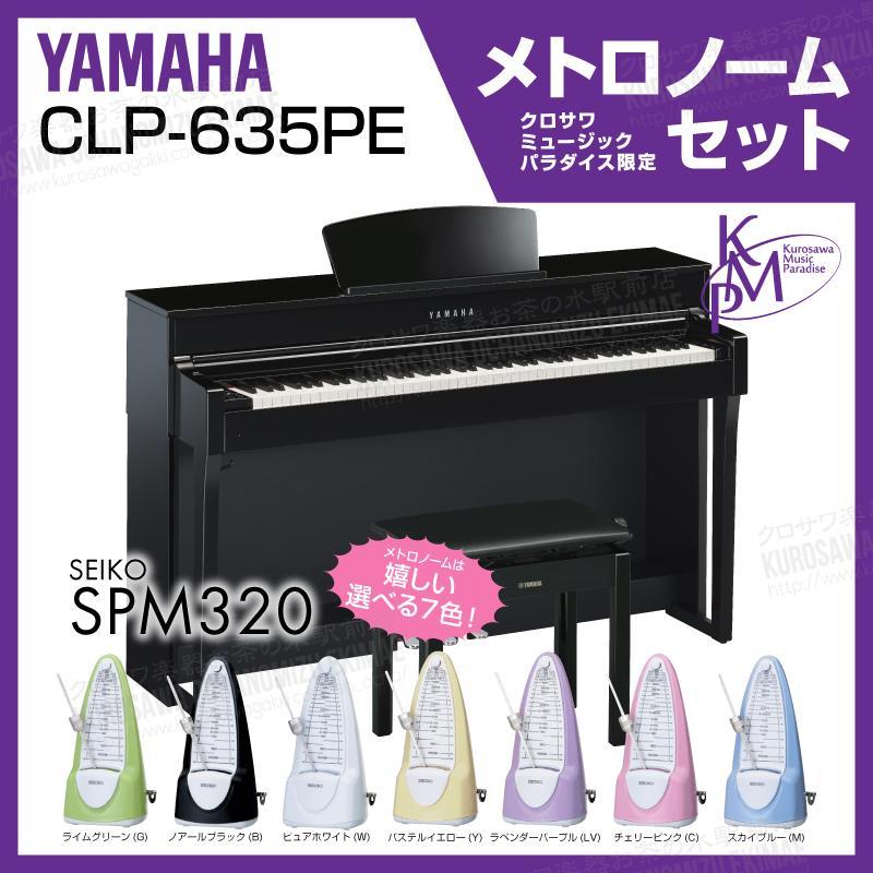 【高低自在椅子&ヘッドフォン付属】YAMAHA ヤマハ CLP-635PE【黒鏡面艶出し】【お得なメトロノームセット】【Clavinova・クラビノーバ】【電子ピアノ・デジタルピアノ】【関東地方送料無料】
