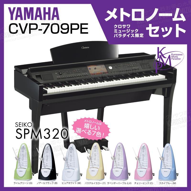 【高低自在椅子&ヘッドフォン付属】YAMAHA ヤマハ CVP-709PE 【お得なメトロノームセット】【黒鏡面艶出し】【Clavinova・クラビノーバ】【電子ピアノ・デジタルピアノ】【関東地方送料無料】