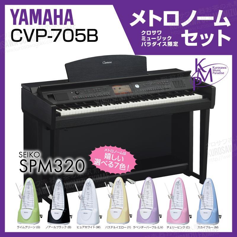 【高低自在椅子&ヘッドフォン付属】YAMAHA ヤマハ CVP-705B 【お得なメトロノームセット】【ブラックウッド調】【Clavinova・クラビノーバ】【電子ピアノ・デジタルピアノ】【関東地方送料無料】